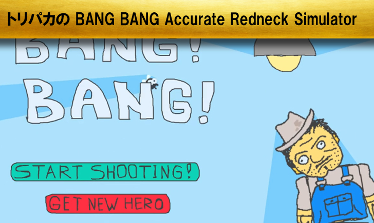 【BANG BANG Totally Accurate Redneck Simulator】実況・攻略断念
